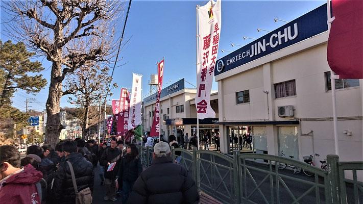 箱根駅伝藤沢応援①(応援会場)