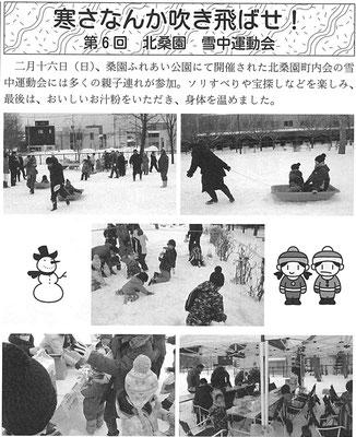 18町内会雪中運動会