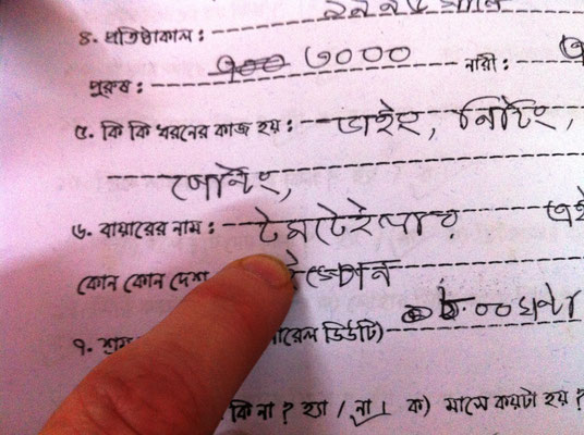 Die Marke meiner Unterhemden in Bengali in einem Fragebogen eines Gewerkschaftsmitglieds, in dem steht, wo unter welchen Bedingungen für welche Marken produziert wird.