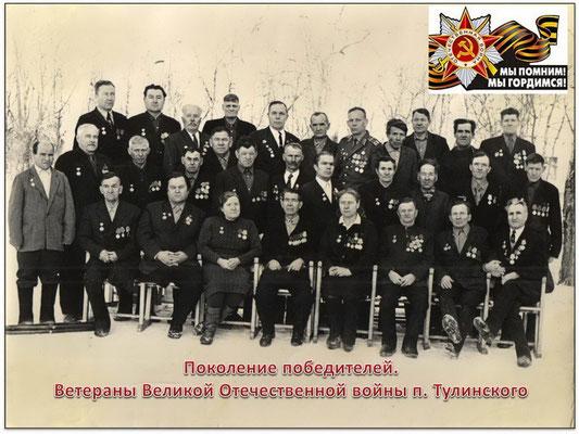 Ветераны. 1974 г.