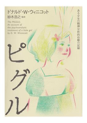 「ピグル」ドナルド・W・ウィニコット/(株)金剛出版/装丁・臼井新太郎