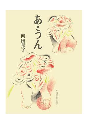 第3回東京装画賞 入選作品表1/課題図書 「あ・うん」/向田邦子