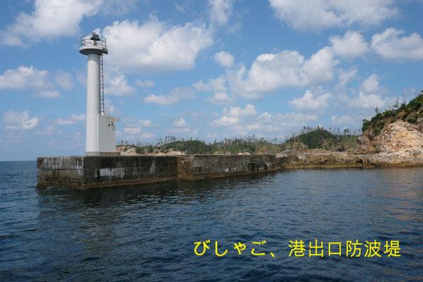 びしゃご 港の出入り口付近 写真奥に見えるのは、桁崖 (アオリイカ、鯛、グレ)
