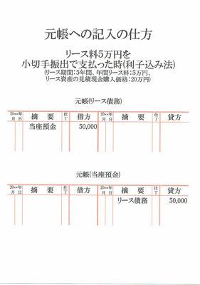 元帳(リース債務・当座預金)