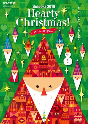 聖蹟桜ケ丘ショッピングセンター クリスマス広告