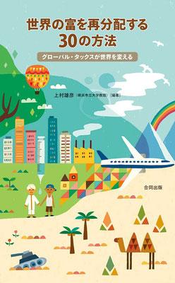合同出版「世界の富を再分配する30の方法」