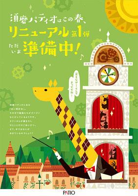 須磨パティオ  リニューアル キャンペーン広告