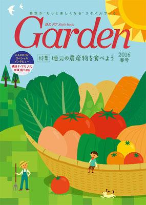 フリーペーパー「Garden」
