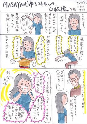 ゆるストレッチ6