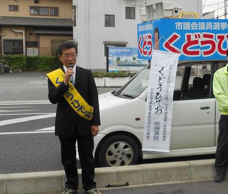 工藤日出夫 北本市議会議員選挙 (4/19)