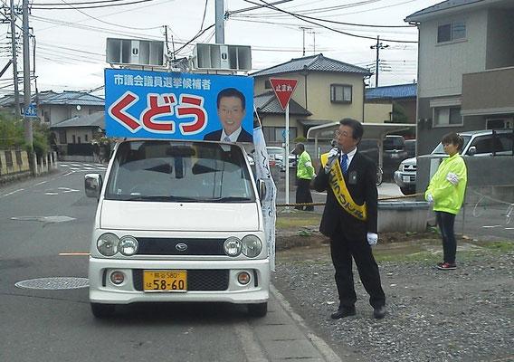 工藤日出夫 北本市議会議員選挙 (4/21)