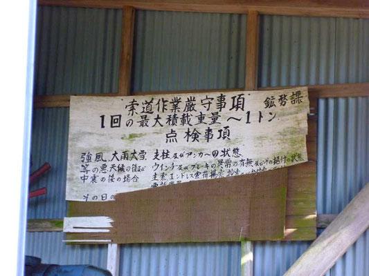 索道小屋の注意書き