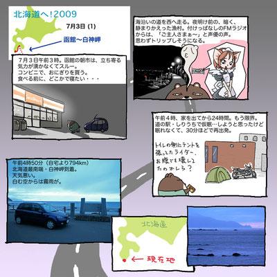 函館〜白神岬