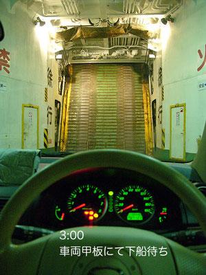 車両甲板にて