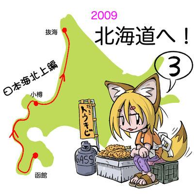 北海道へ!3(2〜3日目)