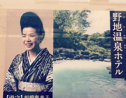 かなりリーゼントが高い どこかの温泉旅館の素敵な女将さん。ゴメンナサイ!!!