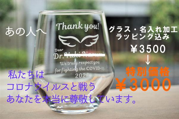 グラス 名入れ 名前 ロゴ オリジナル タンブラー プレゼント おしゃれ 格安 安い 東京 コップ ノベルティ 記念品 オンリーワン 販促 グッズ