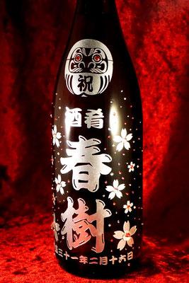 日本酒 酒 ワイン シャンパン ボトル 名前 名入れ 開店 祝い オリジナル ロゴ 格安 東京 おしゃれ 記念 ノベルティ スワロ