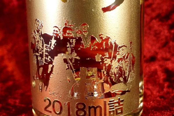 酒 ウイスキー ボトル ワイン シャンパン オリジナル ロゴ 写真 名前 名入れ プレゼント 東京 格安 製作 ノベルティ 販促 グラス ギフト
