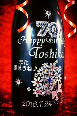 古希 お祝い オリジナル ボトル ワイン シャンパン ロゴ 酒 世界で1つ オーダーメイド 名入れ 格安 製作 東京 名前 オーダー