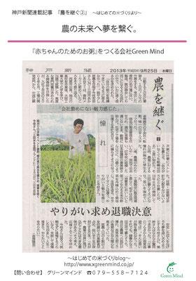 2013年9月25日 神戸新聞連載記事②-農の未来へ夢を繋ぐ-