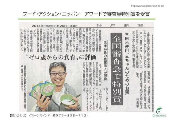 2014年11月26日 神戸新聞に掲載されました。