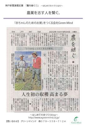 013年9月24日 神戸新聞連載記事①-農業を志す人を繋ぐ-