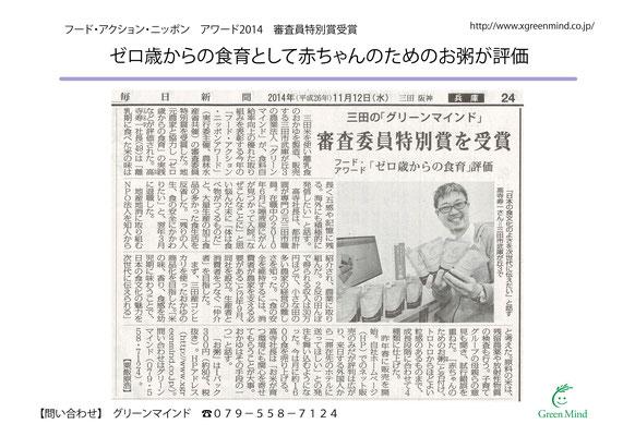 2014年11月12日 毎日新聞に掲載されました。
