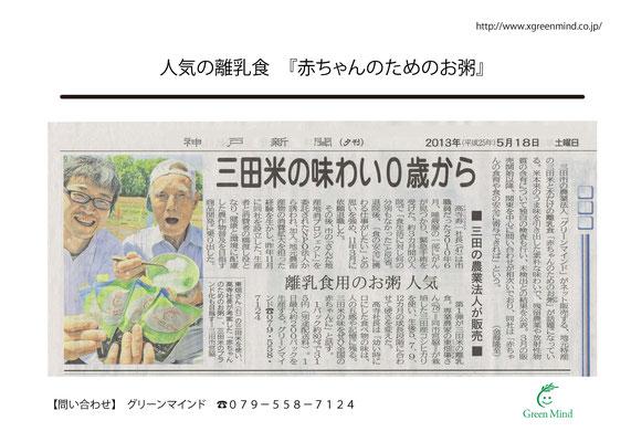 2013年5月18日 神戸新聞で紹介されました。