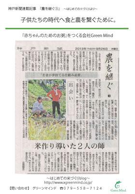 2013年9月26日 神戸新聞連載記事③-子どもたちの時代へ食と農を繋ぐために-