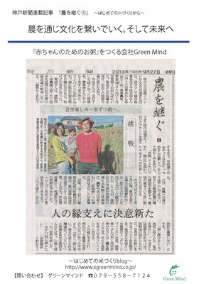 2013年9月27日 神戸新聞連載記事④-農を通じ文化を繋いでいく。そして未来へ-