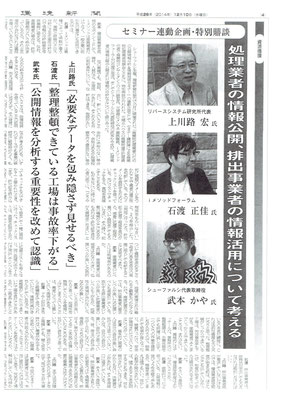 2014年12月10日付