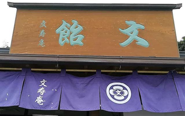 みはまの和菓子の老舗の飴文