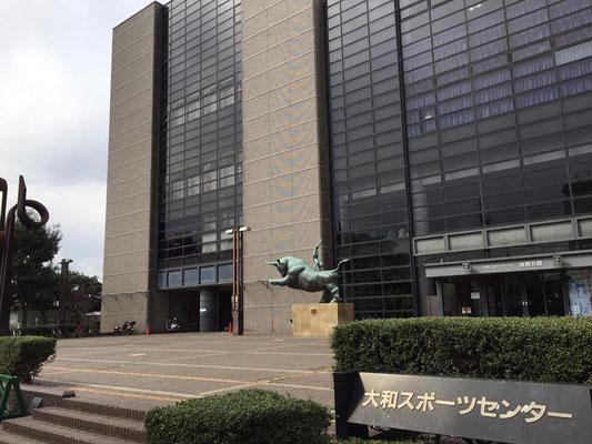 大和スポーツセンター