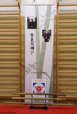 Il nuovo telone roll-up allestito nell'Aiki Shuren Dojo Trieste.