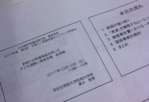 臨床発達心理士会 どれみ音楽教室 田中由美子