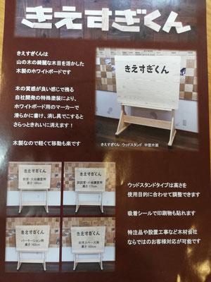 きえすぎくん 細田木材工業株式会社