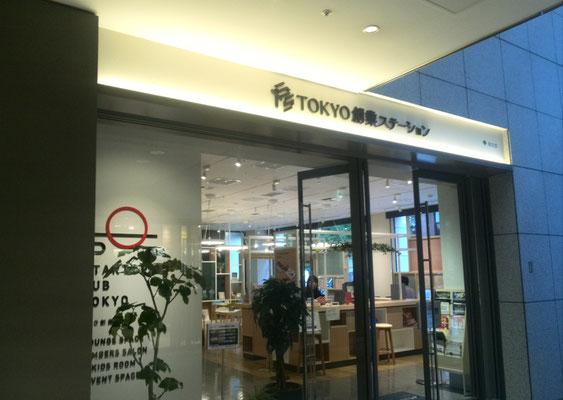 TOKYO創業ステーション どれみ音楽教室 東京