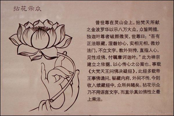 An explicative board at the Shaolin Temple