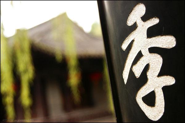 Ge Garden, a very nice and poetic garden in Yangzhou