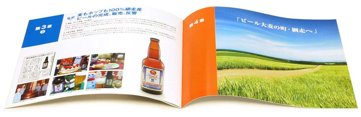 東京農大地ビールパンフ