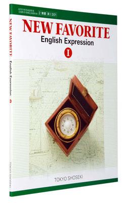 東京書籍高校英語教科書