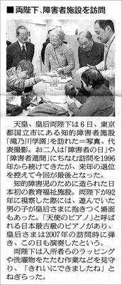 2018/12/07朝日新聞