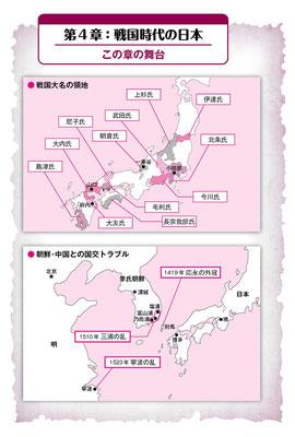 日本史参考書・日本地図