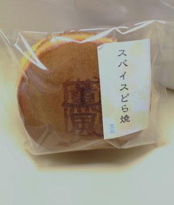 和菓子薫風スパイスどら焼き