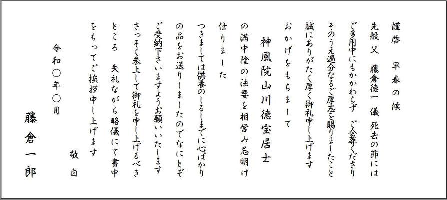 ふじくら忌明け簡単文(FG行書体LCM)