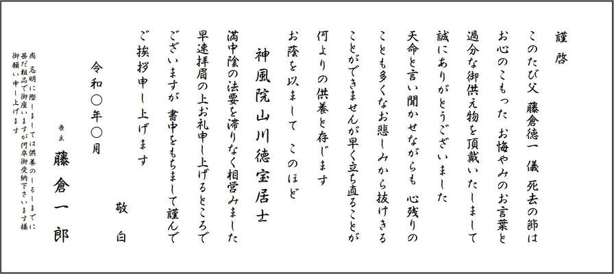 思いのある分(FG行書体LCM)