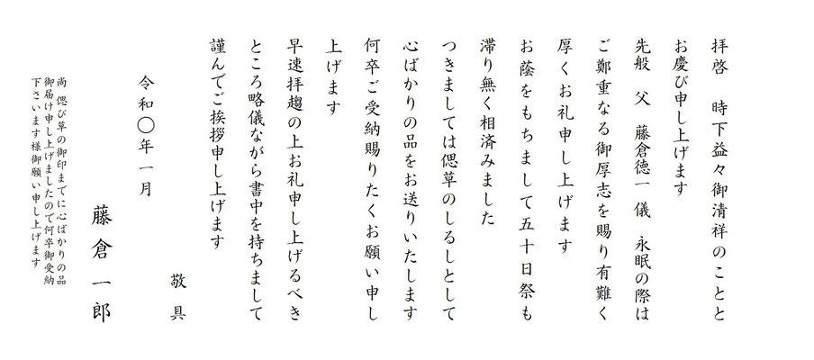 神道現代文(Rイワタ正楷書体).