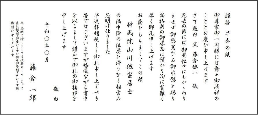 ふじくら忌明け(DF行書体)