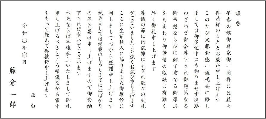 無宗教(Rイワタ正楷書体)